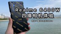「小白测评」Realme 6400W四摄相机现场体验