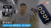 胖哥试车 iQOO Neo 硬核游戏,持久备战!