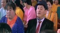 赵本山经典喜剧,本山大叔参加妇女大会,代表