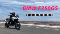 加速实测 | 宝马F750GS,百公里加速呆子实测