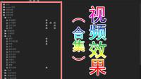 PR教程 PR2019视频效果详细讲解03裁剪效果