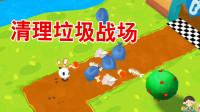 05 宝宝巴士游戏 海涛哥哥解说 湖心岛探险第5-6关 清理垃圾战场