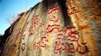 贵州红崖天书的千古之谜,至今无人能识