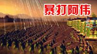 三国全面战争《八王之乱司马亮》03丨鱼大将军率军入蜀,暴打阿伟!
