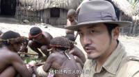 中国小伙探秘食人族,送给酋长一头猪,他们的吃法很特别
