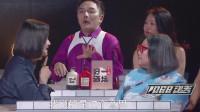 1068魂考:公关小哥称品牌无需女星尊重 张歆艺:我不生气