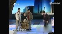 2005年春晚《功夫》趙本山 范偉-搞笑-高清完整正