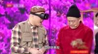 程野宋晓峰 真是吟诗高手啊爆笑小品《那一晚的春天》