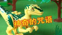 46 恐龙世界迅猛龙的神奇咒语 让霸王龙忘记了自己是三角龙