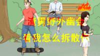 拆散情侣大作战:劈腿渣男前男友野外幽会?看我怎么整他!