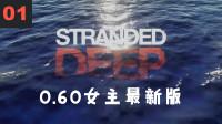 幽灵《荒岛求生》女主版01美好的一天从中毒开始【深海搁浅0.60】