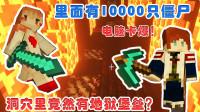 【逍遥小枫 & 馨馨酱】丧心病狂的地狱堡垒! | 我的世界Minecraft生活大冒险#5(下)
