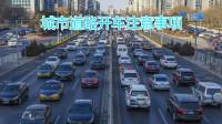 新手在城市道路中开车时,都容易犯这几个错误,不小心就会出事故