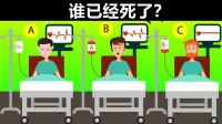 脑力测试:医院病床上的三个病人中,谁已经死了?