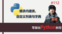 零基础Python教程112期 继承内建类,自定义列表与字典#刘金玉编程