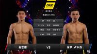 ONE冠军赛-泰国站:赵志康 vs 保罗·卢米西