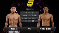 ONE冠军赛-泰国站:泽田龙人 vs 阿齐兹•卡里姆