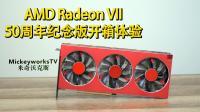 主播人手一套的超牛游戏显卡!AMD RADEON VII 50周年纪念版开箱