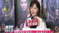 独家专访《龙牌之谜》主演李萌萌 东方电影报道 20190817