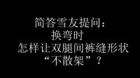 """简答雪友提问_20190817:换弯时,怎样让双腿间裤缝形状""""不散架""""?"""