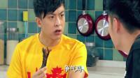 爱情公寓:张伟吃着炸焦了的油条,曾小贤却是奢华版手抓饼,这差距可太大了