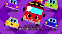 儿歌:消防车出动了,轻松消灭大火苗!
