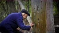河北的千年古墓,守墓人拒绝专家考察,被逼问后才道出身份