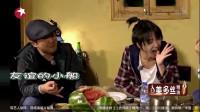 旅途的花样:花样团火锅晚宴玩游戏 沈腾表示受到一万点伤害