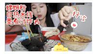 麻辣螺蛳粉/自热米线/墨鱼汁炸鸡/香草糯米糍 七喜 就是气气 吃播