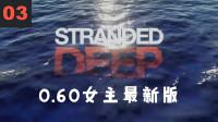 幽灵《荒岛求生》女主版03强迫症选手忙活搬家【深海搁浅0.60】