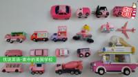 你能想象出超过18种的粉色的交通工具吗 家中的美国学校