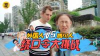 外国人和四川人PK普通话,究竟谁能赢?