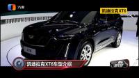 相比ABB车型 凯迪拉克XT6值得入手吗?