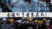 香港到了重要关头 看暴徒的疯狂