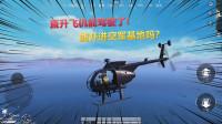 和平精英揭秘真相:体验服上线了直升飞机,能用它飞进空军基地?