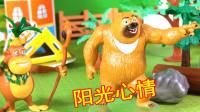 69 熊二帮助吉吉来恢复阳光心情