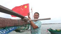 老四开海后有吃不完的鱼,新船扬起五星红旗,出海干活全是力气