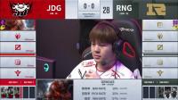 2019LPL夏季赛JDG vs RNG_1_第十一周_DAY5