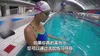 自由泳视频教程(第一课)
