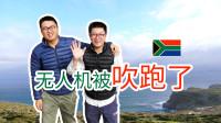 南非93集:南非好望角,景色到底有多美