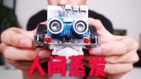 """能够自己""""编入程序""""的遥控机器人?厂家却人间蒸发了?"""