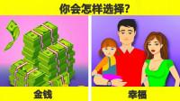 脑力测试:金钱还是幸福,只能选一样,你会怎样选择?