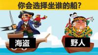 脑力测试:海盗还是野人,落入水中的你,会选择坐谁的船呢?