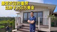 一个中国人忽然要卖的房子,为什么中国人在美国都这么有钱?