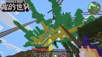 我的世界怪物机甲大乱斗:在基多拉脚下挖光整颗宝藏树太爽了