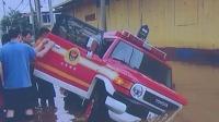 山东寿光:开锁师收救灾消防车开锁费 真诚致歉 超级新闻场 20190818 超清版