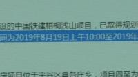 平谷区今年最大规模共有产权房19号启动申购 北京您早 20190818 高清