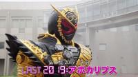假面骑士ZIO 第49集 大结局 预告
