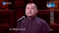 岳云鹏:北京有个屯儿,说着说着自己唱起来了,观众也跟着起哄