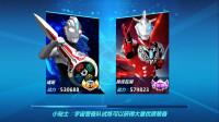 奥特曼格斗超人第165期:和加拉德隆并肩作战★手机游戏★哲爷和成哥